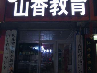 山香教育(临沂店)