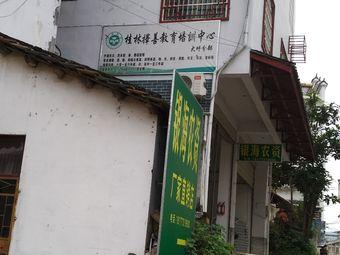 桂林择善教育培训中心(大圩分部)