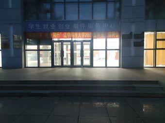 辽宁省高校毕业生就业市场