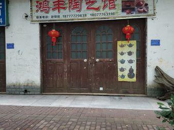 鸿丰陶艺馆