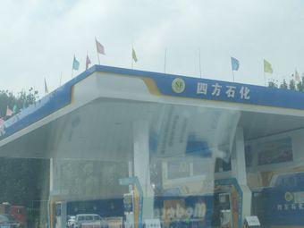 四方石化加油站