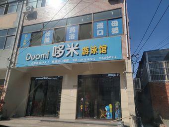 哆米游泳馆(马坝店)