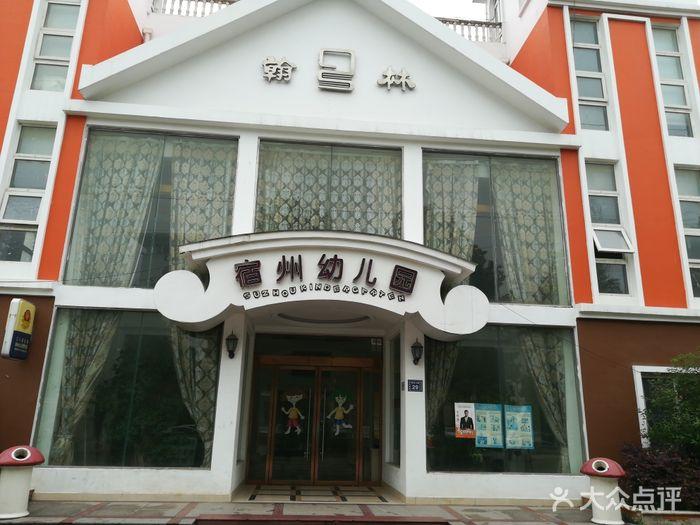 翰林宿州幼儿园门头照图片 - 第1张