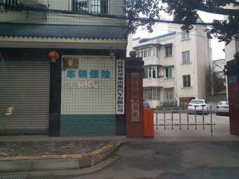 丹棱县华顺出租汽车有限公司