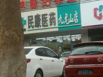 民康医药(九龙山店)