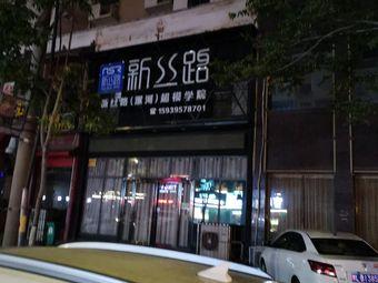 新丝路超模学院(辽河路校区)
