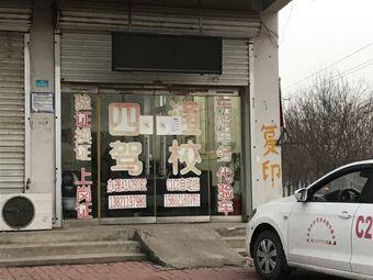 天津四通驾校(众悦学车网会员驾校)