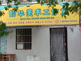 韶华美术工作室