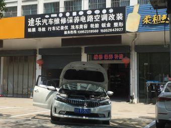 途乐汽车维修保养电路空调改装