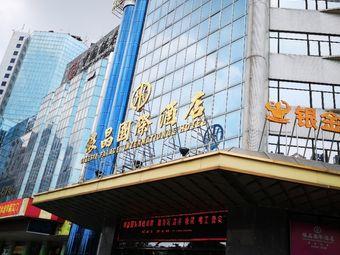 银晶国际酒店-会议中心
