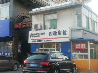 太原市小店区小宝轮胎服务中心
