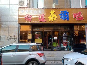 榴莲茶酒吧