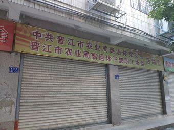 中共晋江市农业局离退休党支部活动室