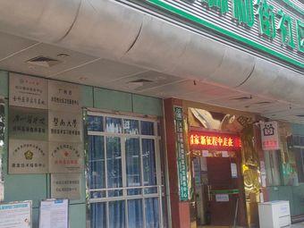 广州医学院全科医学教学基地