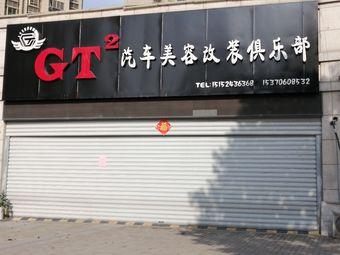 G T ² 汽车美容改装俱乐部