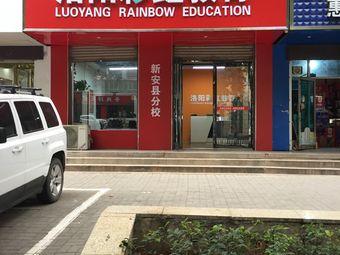 洛阳彩虹教育(新安县分校)
