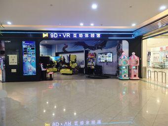 9D·VR互动体验馆
