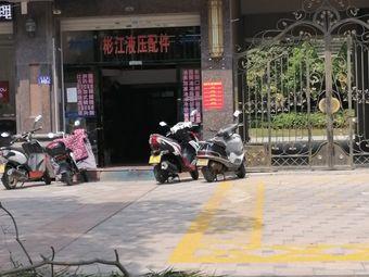 西江机械配件