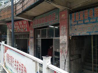 四季服装缝纫店