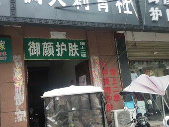 枫火刺青社