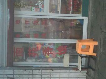 南苑香烛店