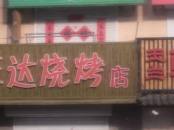 绿嫩美容院