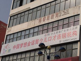 中国梦想金话筒少儿口才连锁机构