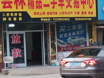 会林精品二手车交易中心
