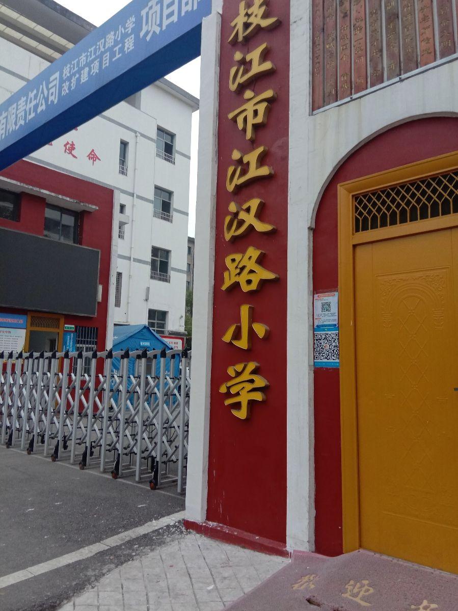江汉路小学