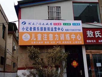 小记者俱乐部(新郑运营中心)