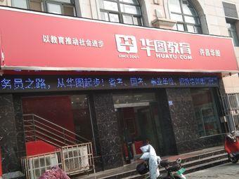 华图教育许昌华图