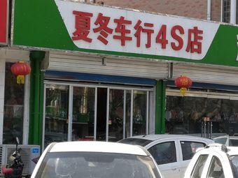 夏冬车行4S店