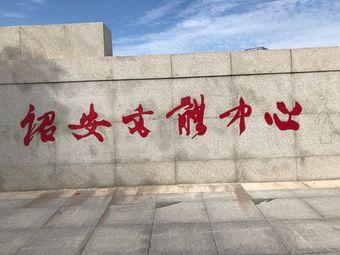 诏安县文体中心
