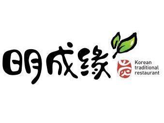 明成緣(金沙路店)