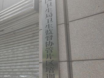北京市朝阳区卫生局卫生监督协管片区培训基地