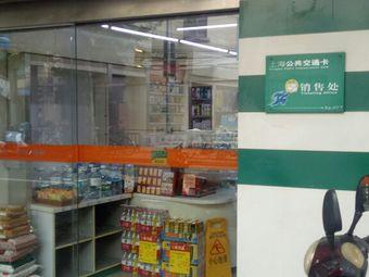 上海公共交通卡銷售處