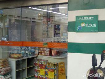 上海公共交通卡销售处