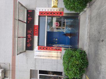 广东省生物资源应用研究所药物非临床评价研究中心