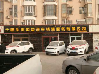 包头市中益汽车销售服务有限公司