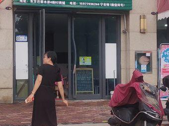 四叶草托辅中心