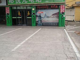 彬悦充电站