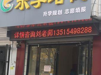 乐学培优(九中校区)