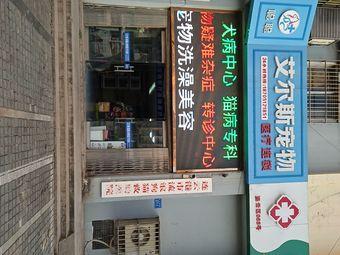 连云港市流浪狗猫救助医院