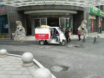 湖南省地质测试研究院