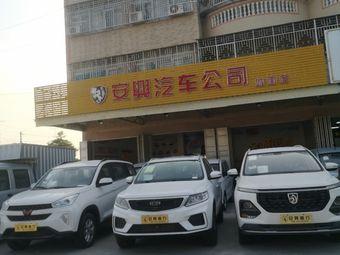 安興汽车公司(城南店)