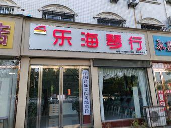 乐海琴行(祁山路分店)