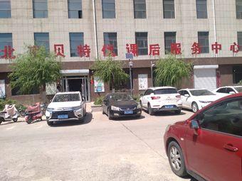 北京贝特优课后服务中心