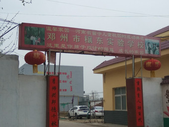 邓州市穰东实验学校