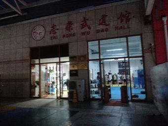 志荣武道馆