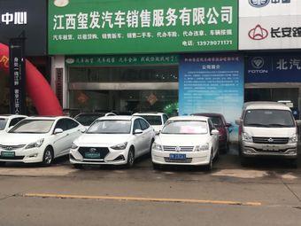 江西玺发汽车销售服务有限公司